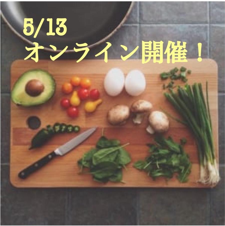 食べ物のちから 〜免疫力を高める!こころを強く保つ!